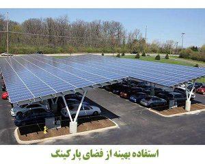 solar panel araniroo 1 300x240 - solar-panel-araniroo