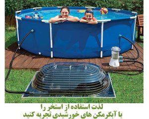 solar pool ara niroo 300x240 - solar-pool-ara-niroo