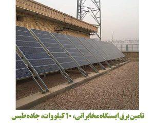 solar power plant araniroo 1 300x240 - solar-power-plant-araniroo