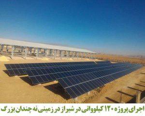 solar power station araniroo 300x240 - solar-power-station-araniroo