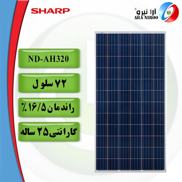 Sharp NDAH320 2 - پنل خورشیدی شارپ Sharp ND-AH320
