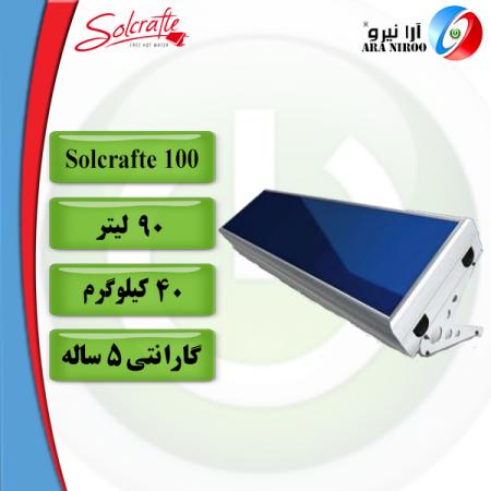 Solcrafte 100 450x450 - خانه 8 : فروشگاه