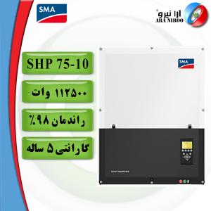 sma central inverters 300x300 - sma-central-inverters