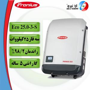Eco 25.0 3 S 300x300 - Eco 25.0-3-S