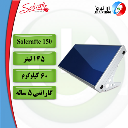 Solcrafte 150 450x450 - خانه 8 : فروشگاه