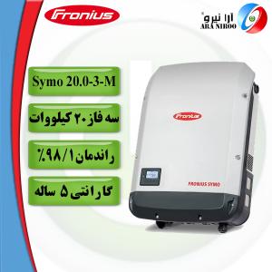 Symo 20.0 3 M 300x300 - Fronius Symo-20.0-3-M