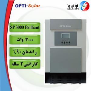 sp 3000 brilliant 300x300 - opti solar sp-3000-brilliant