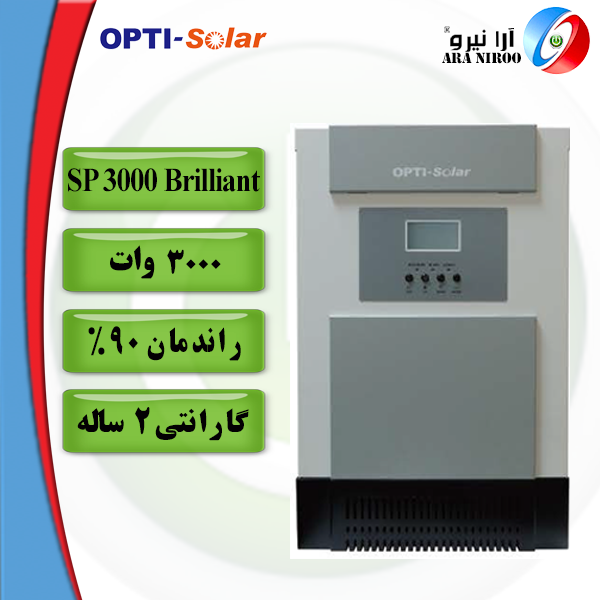 sp 3000 brilliant - اینورتر شارژر منفصل از شبکه اپتی سولار SP 3000 Brilliant