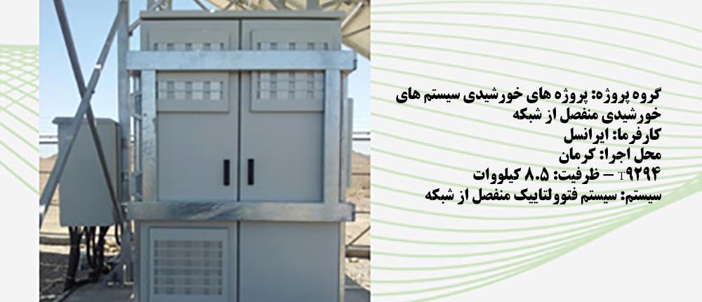 برق خورشیدی سایت-BTS-کرمان