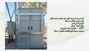 سایت BTS کرمان 1 300x174 - سایت-BTS-کرمان