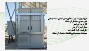 سایت BTS کرمان 300x174 - سایت BTS کرمان