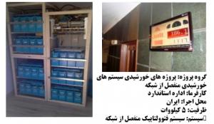 سیستم فتوولتاییک اداره استاندارد 300x174 - سیستم-فتوولتاییک-اداره-استاندارد