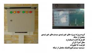 سیستم فتوولتاییک دانشگاه یزد 1 300x174 - سیستم-فتوولتاییک-دانشگاه-یزد