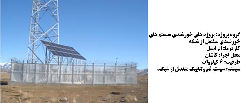 برق خورشیدی کاشان