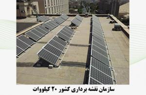 01 300x195 - برق خورشیدی سازمان نقشه برداری کشور