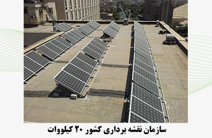 برق خورشیدی سازمان نقشه برداری کشور