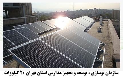 برق خورشیدی سازمان نوسازی، توسعه و تجهیز مدارس