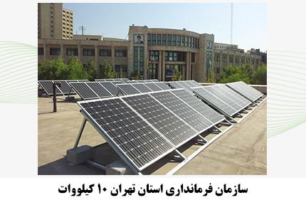 سازمان فرمانداری استان تهران