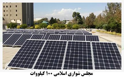 برق خورشیدی مجلس شورای اسلامی