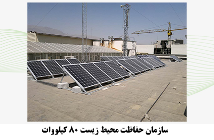 برق خورشیدی سازمان حفاظت محیط زیست