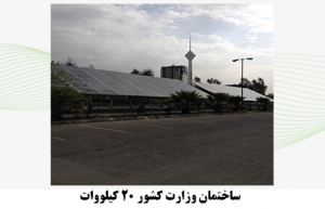 06 300x193 - برق خورشیدی ساختمان وزارت کشور