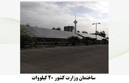 برق خورشیدی ساختمان وزارت کشور
