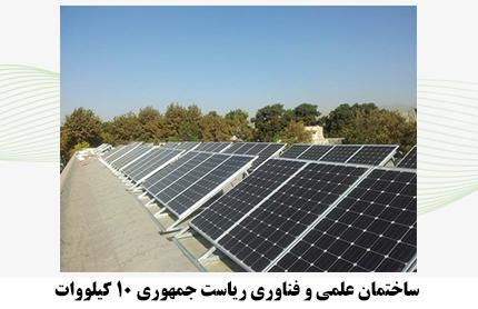 برق خورشیدی ساختمان علمی و فناوری ریاست جمهوری