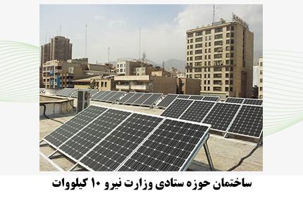 برق خورشیدی حوزه ستادی وزارت نیرو