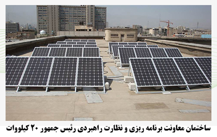 بر ق خورشیدی معاونت برنامه ریزی و نظارت راهبردی