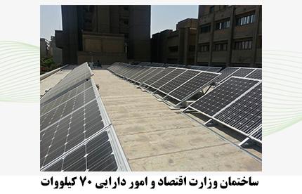 برق خورشیدی وزارت اقتصاد و امور دارایی