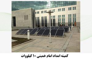 11 300x197 - برق خورشیدی کمیته امداد امام خمینی