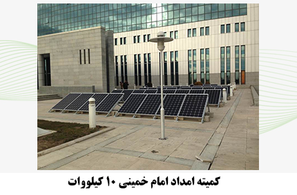 برق خورشیدی کمیته امداد امام خمینی