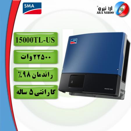 SMA 15000TL-US