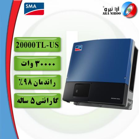 SMA 20000TL-US