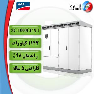 SC 1000CPXT 12 300x300 - SC_1000CPXT_12