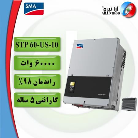 SMA STP 60-US-10
