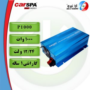 1000 w 300x300 - 1000w Carspa