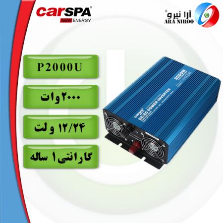 اینورتر خورشیدی 2000-carspa w