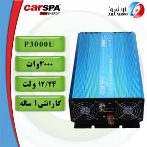 3000 w 300x300 - 3000-Carspa w