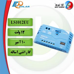 LS1012E 300x300 - EO SOLAR LS1012EU