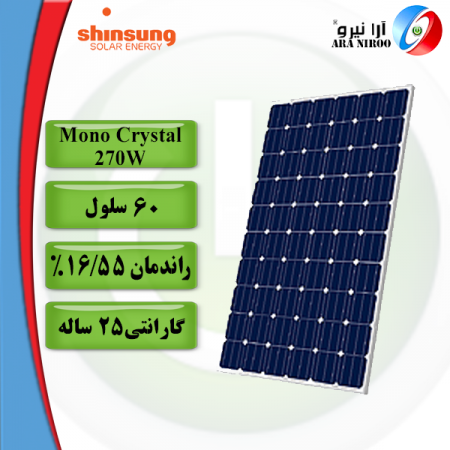 Mono Crystal 270W 3 450x450 - پنل خورشیدی شین سانگ Shinsung Mono Crystal 270W