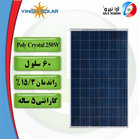 Poly Crystal 250w 1 450x450 - پنل خورشیدی یینگلی Yingli Poly Crystal 250w