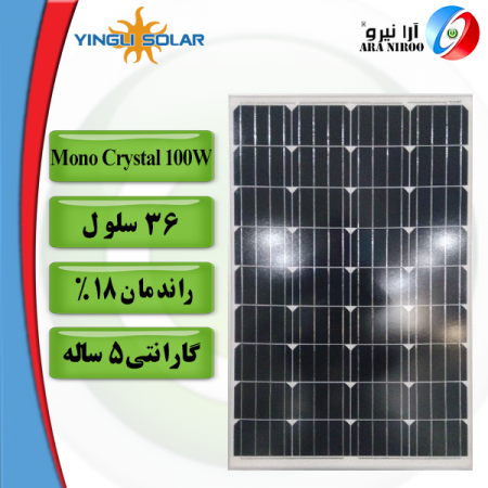 mono Crystal 100w 450x450 - پنل خورشیدی یینگلی Yingli Mono Crystal 100w