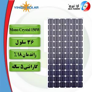 mono Crystal 150w 1 300x300 - mono-Crystal-150w