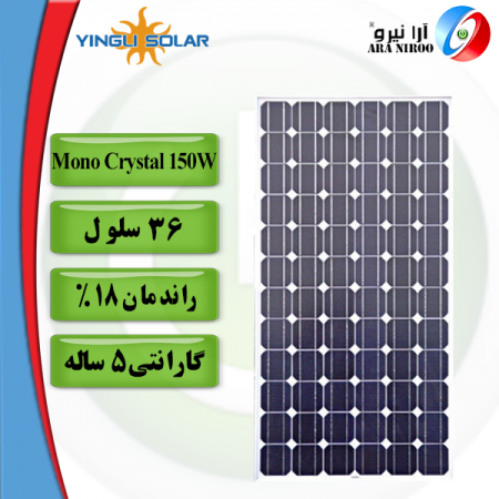 mono Crystal 150w 1 450x450 - پنل خورشیدی یینگلی Yingli Mono Crystal 150w