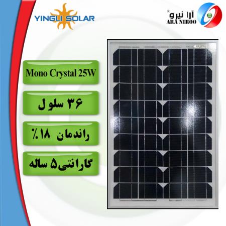 mono Crystal 25w 450x450 - پنل خورشیدی یینگلی Yingli Mono Crystal 25w