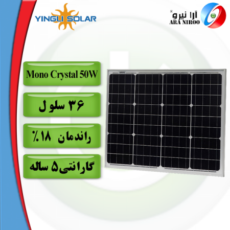mono Crystal 50w 450x450 - پنل خورشیدی یینگلی Yingli Mono Crystal 50w