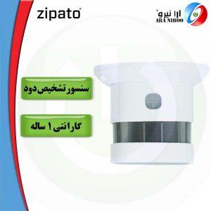 تشخیص دود 300x300 - سنسور تشخیص دود زیپاتو