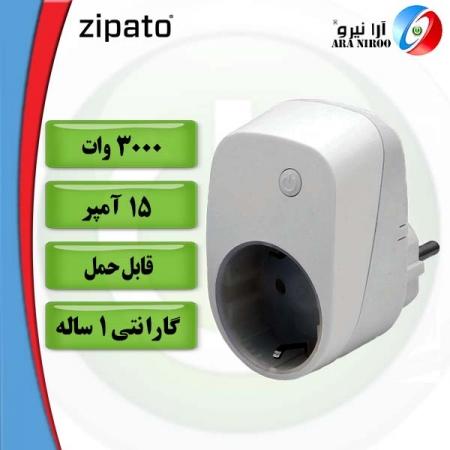 پریز هوشمند زیپاتو