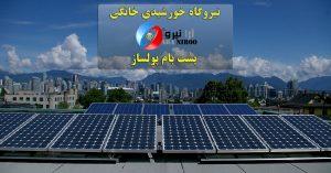 solar panels roof downtown flickr vrec facebook 300x157 - نیروگاه خورشیدی خانگی